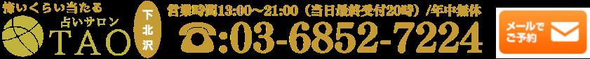 怖いくらい当たる下北沢の占いサロンTAO 年中無休で人気占い師が毎日日替わりであなたの悩みに向き合います。