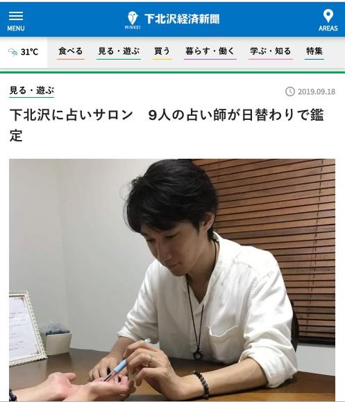 下北沢占いサロンTAO 下北沢経済新聞