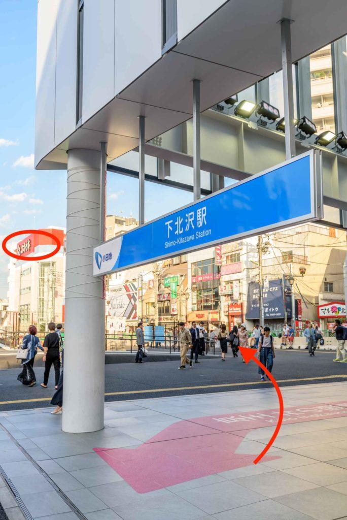 下北沢駅 占い 人気占い館