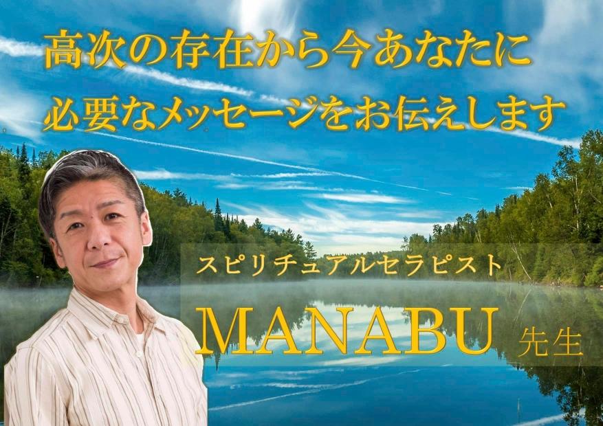 占い師 学 MANABU