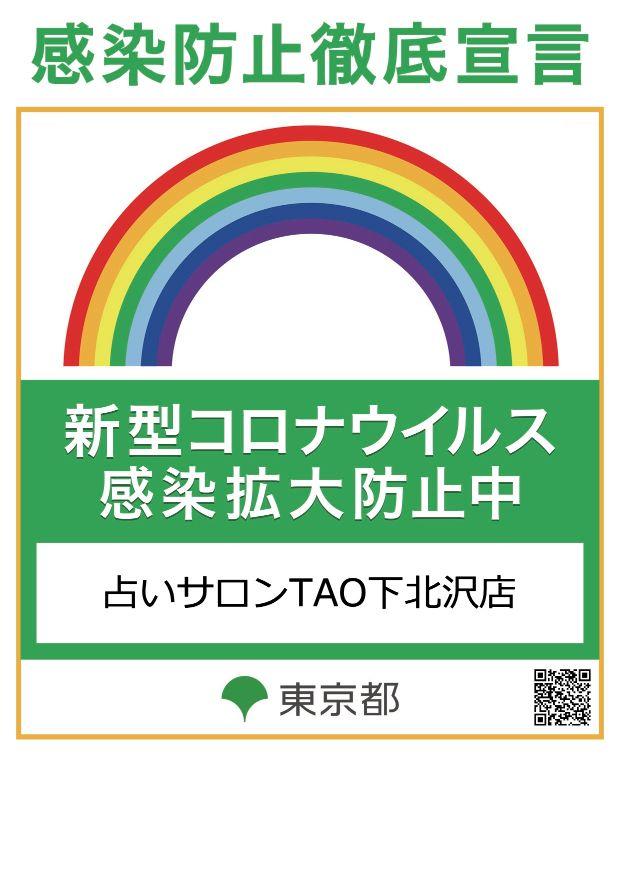 東京都 感染防止 占い